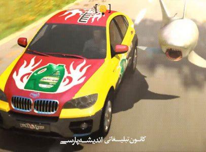 تیزر تبلیغاتی روغن موتور سینولکس